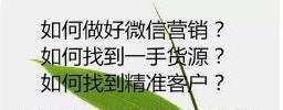 seo網站優化課程_微商推廣引流新方法不看會后悔!