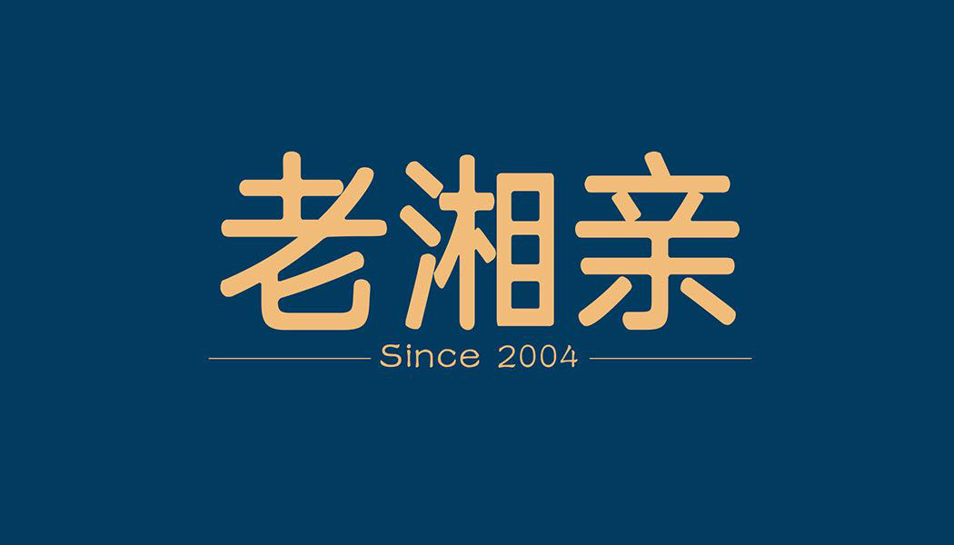 老湘亲十五周年庆顺利举办
