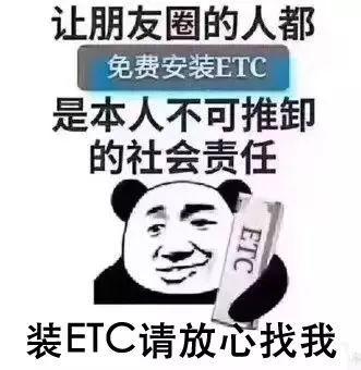 想要办ETC和已经办了ETC的车主请注意,这个问题很严重