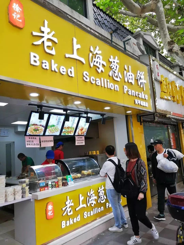 枫林美食大搜集!葱油饼、甜品、锅贴……彻底被这些美食征服了!