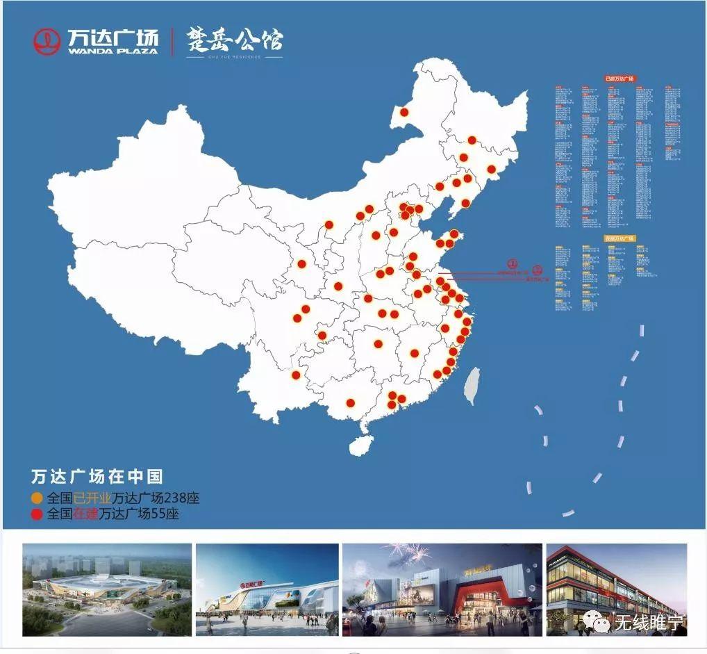 [热点]城启未来,执掌万达——睢宁万达广场·楚岳公馆