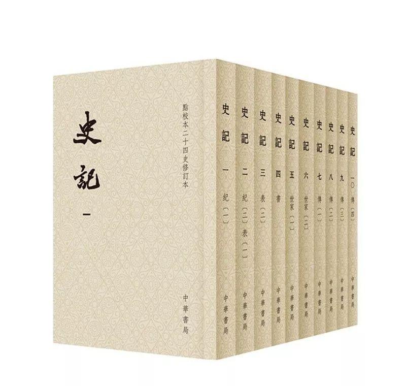 <b>李零:我读《史记》</b>