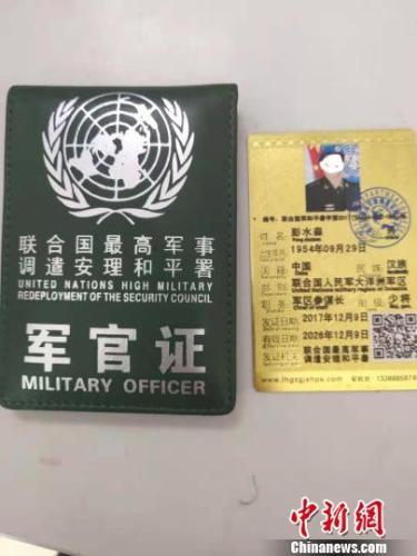 "<b>男子冒充联合国少将被查 警方一路""护送""至派出所</b>"