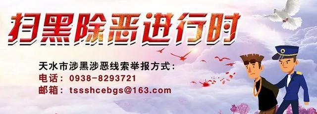 通告!甘谷警方公开征集杨天红等人违法犯罪线索