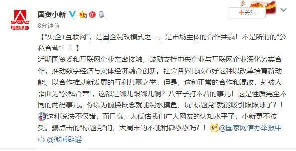 """国资委怒斥""""标题党""""正常合作被歪曲为""""公私合营""""!"""