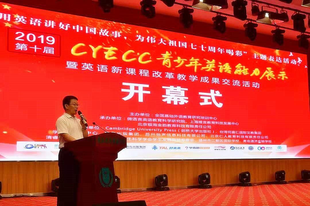 全省全国三大赛事在青岛通济实验学校举办