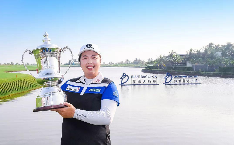这个球场缔造中国的世界女子第一 蓝湾等你来战