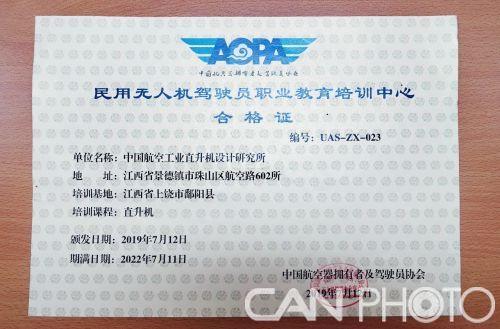 直升机所获民用无人直升机培训中心合格证