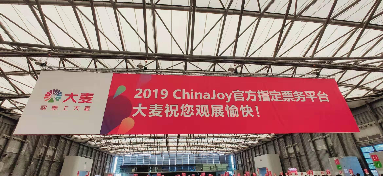 <b>2019ChinaJoy无纸化入场90%的背后,大麦网要用技术推动现场演出行业数字化</b>