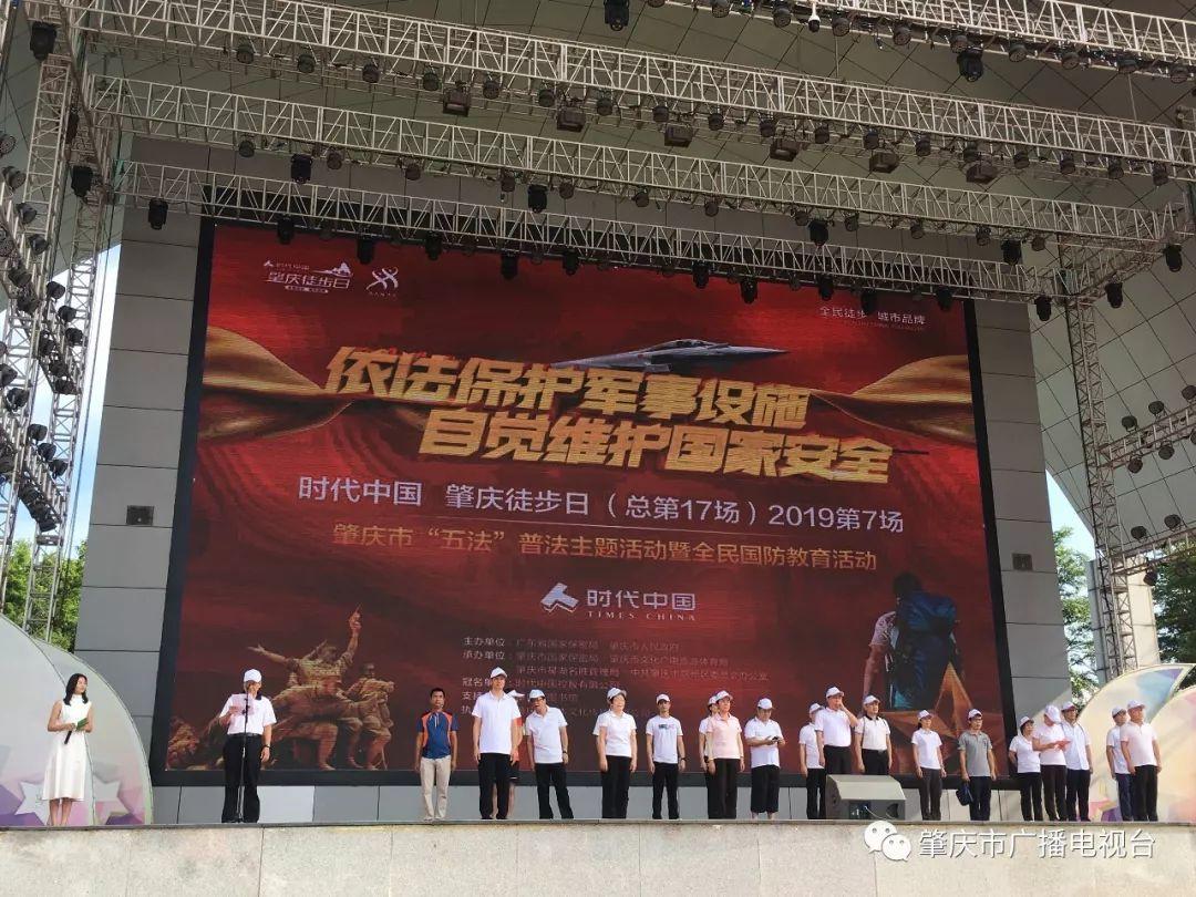 <b>今天,数千人齐聚肇庆牌坊广场,开启健康守法徒步之旅!</b>