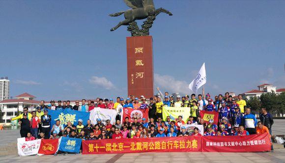 北北赛:2019年第十二届北京~北戴河公路自行车拉力赛组委会公告