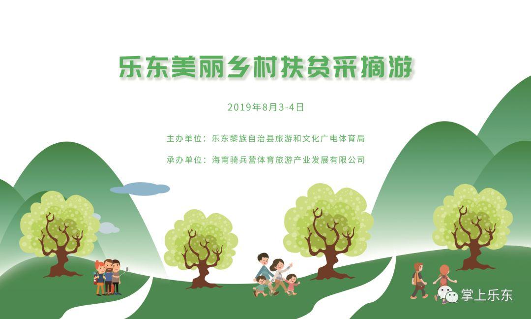百香果采摘带旺乐东乡村游 旅游