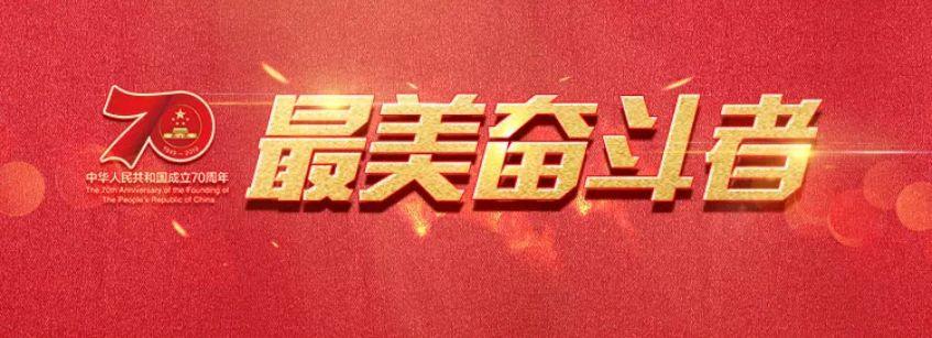 """【最后一天】快来,一起为江苏省""""最美奋斗者""""投票吧!"""