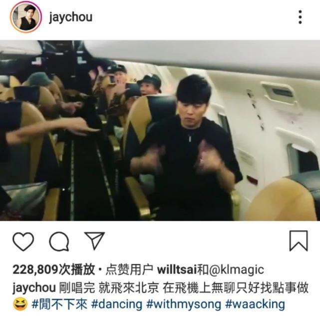 周杰伦携工作人员飞机上舞蹈,阿信也想乘同班机,昆凌夸老公好帅
