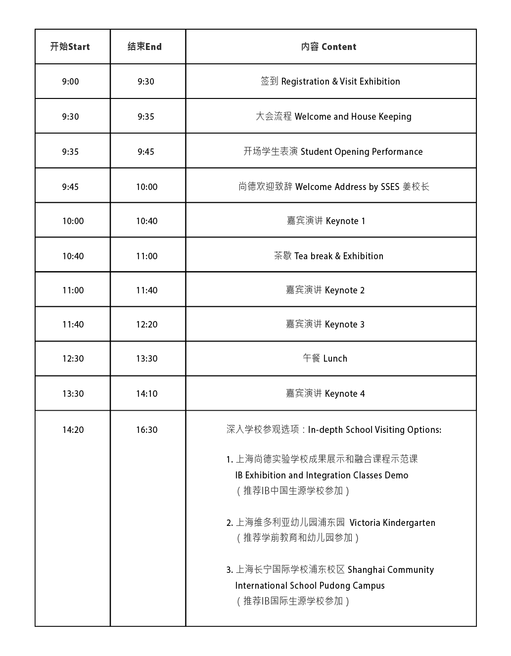 2019年IB教育中国论坛 2019 IB China Education Forum