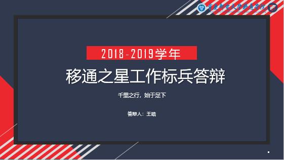 """【2018-2019学年""""工作标兵""""】路漫漫其修远兮,吾将上下而求索——王皓"""