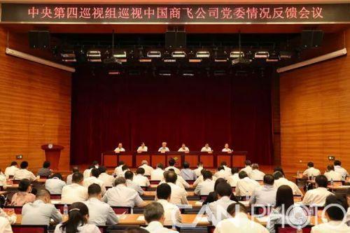 <b>中央第四巡视组向中国商飞党委反馈巡视情况</b>