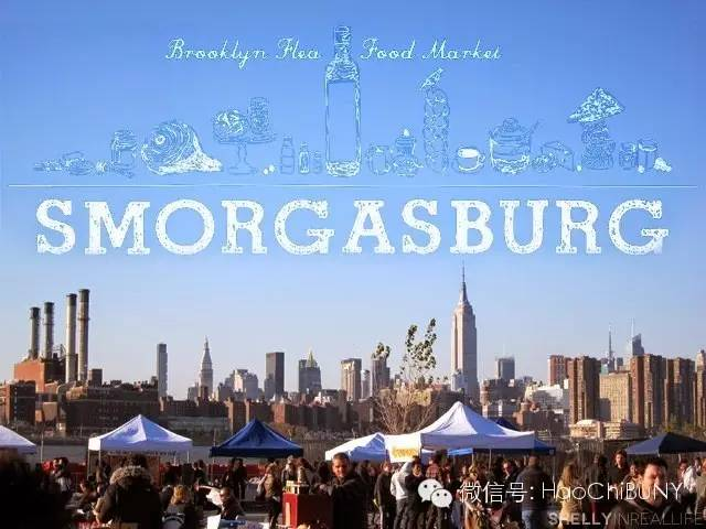 全美最大露天小吃集市!2019 Smorgasburg 最新吃喝攻略!