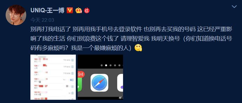 """<b>王一博手机号遭曝光!粉丝打着""""爱""""的名义,窥视偶像私生活?</b>"""