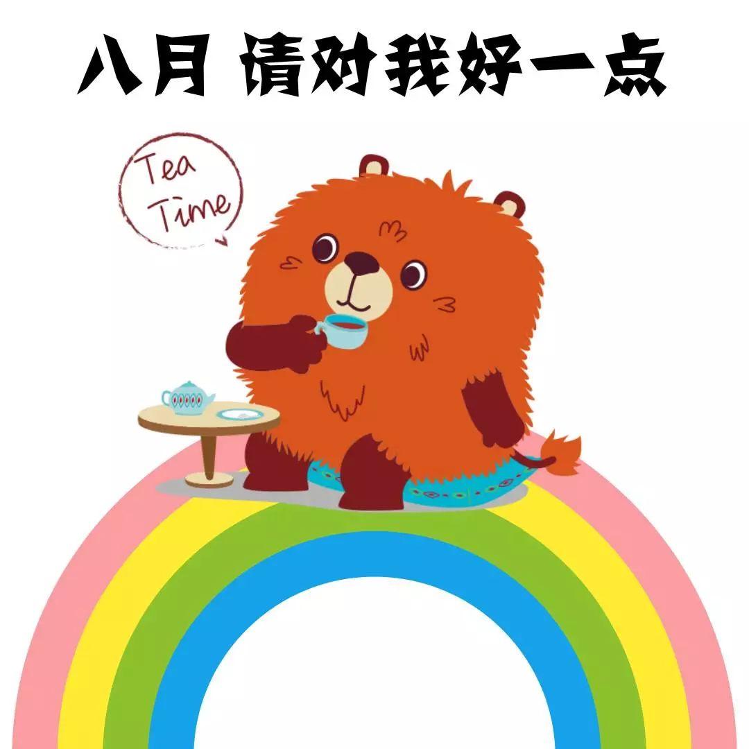 「魔都8月玩乐指南」,点击查收快乐源泉!!!