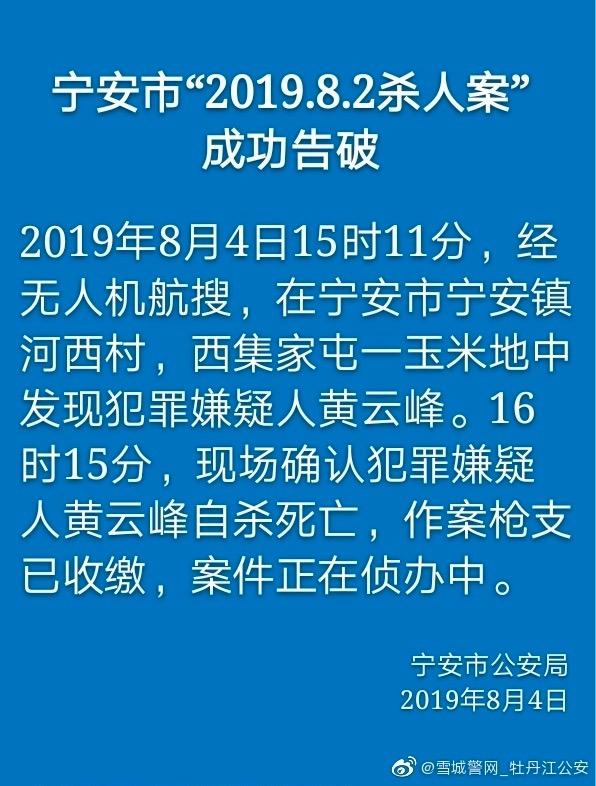 黑龙江宁安持枪在逃嫌疑人玉米地中自杀身亡!此前被警方悬赏5万