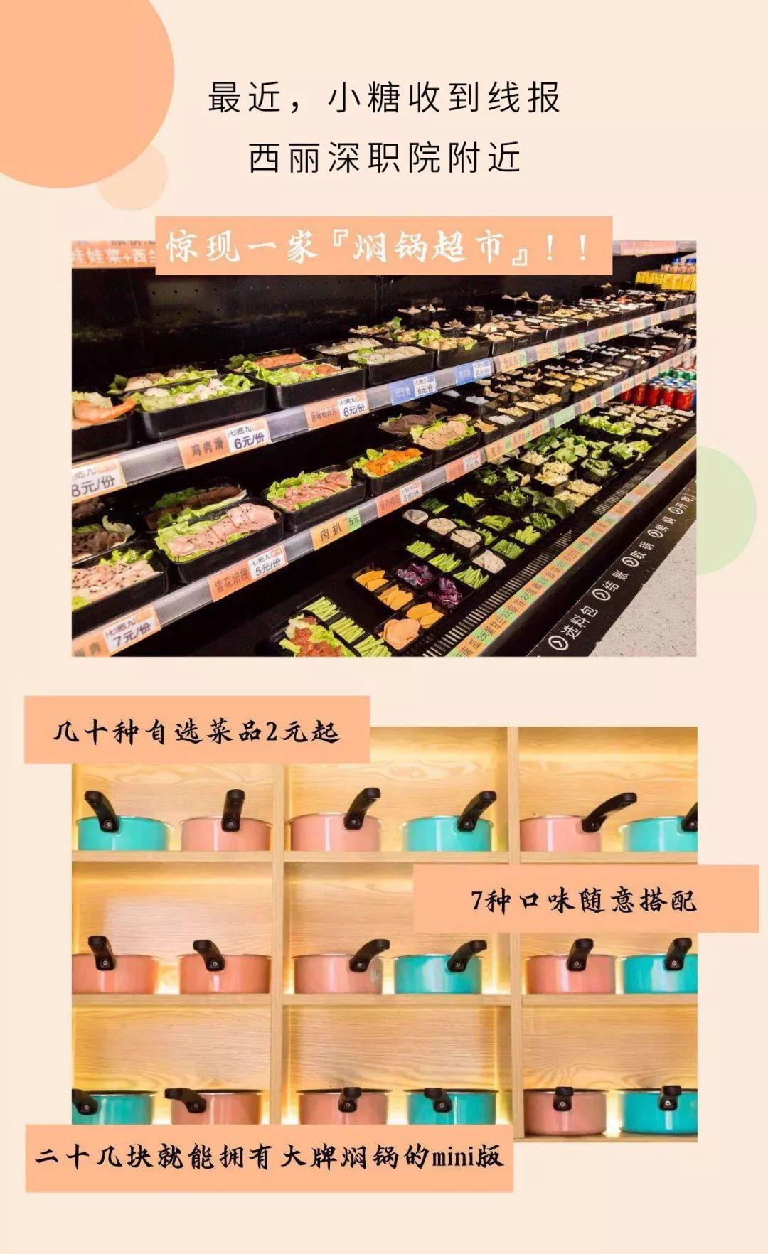 深职院的 『焖锅超市』,学生党的天堂!