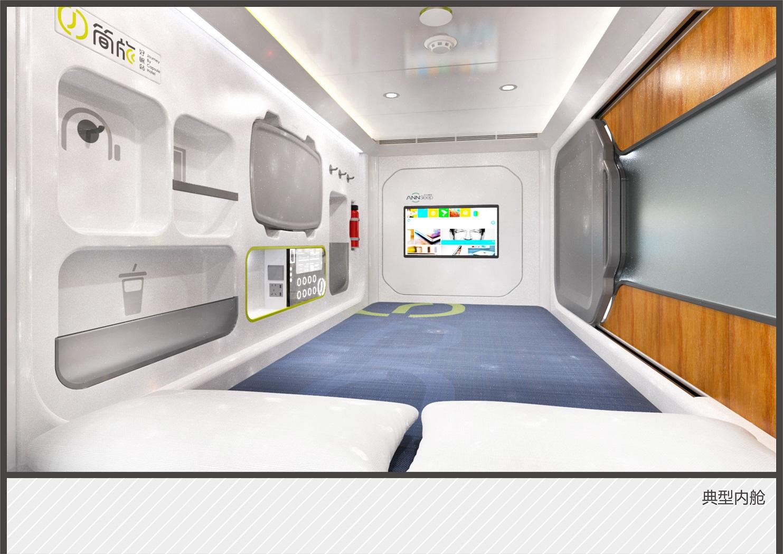 模拟太空舱的原理_太空舱简笔画