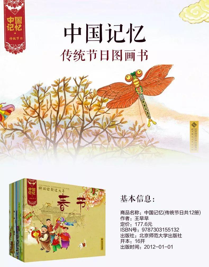 中国传统文化故事集_原来中国故事这么好看——中国传统文化知识启蒙绘本(12册)_孩子