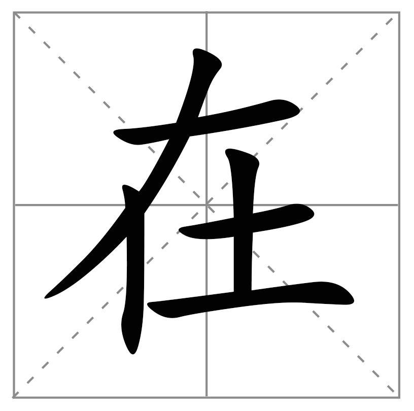 码的笔顺笔画数 8 拼音 mǎ 部首 石 智慧山