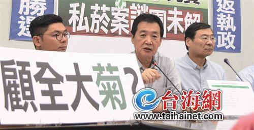 国民党:应追究陈菊政治责任