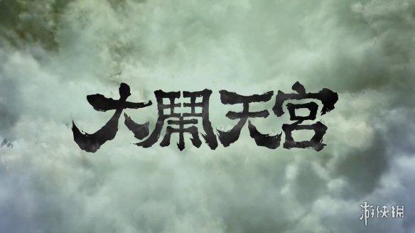 "CJ19:《大圣归来》年内发售""大闹天宫""DLC预告片"