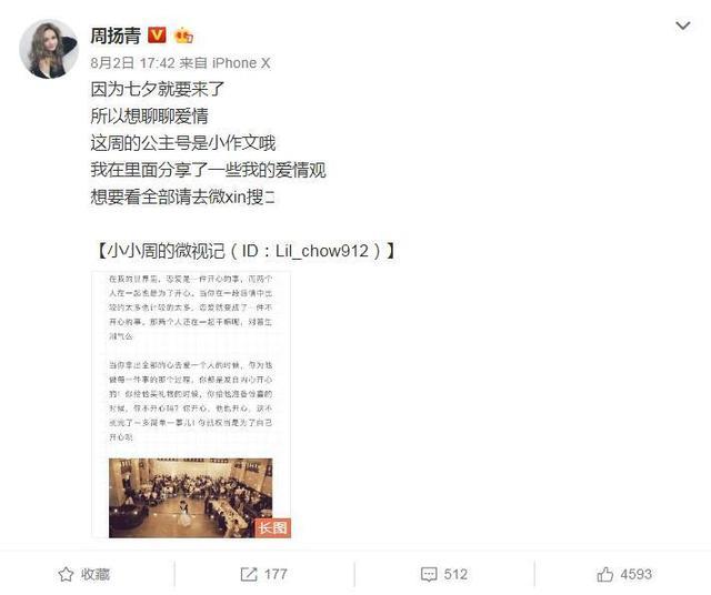 周扬青发长文分享爱情观,谈与罗志祥交往过程