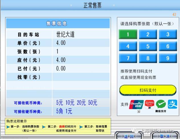 沪轨交这些自动售票机可扫码支付!(附地铁站名单).....