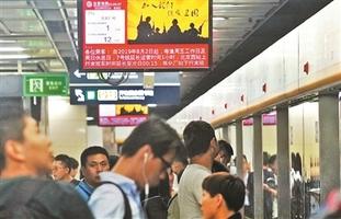 三条延时地铁迎晚归乘客4198人