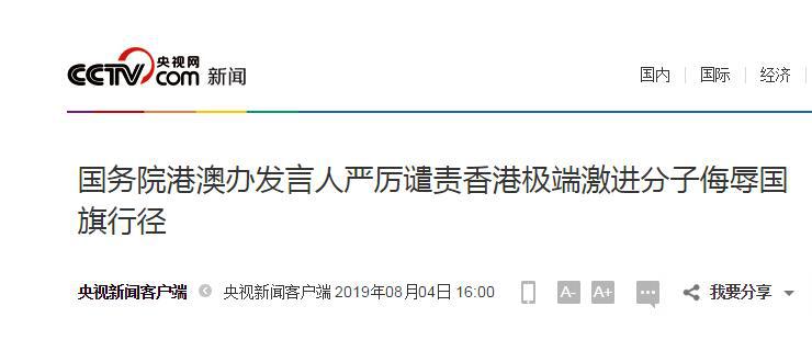 香港极端激进分子侮辱国旗,国务院港澳办、香港中联办和特区政府严厉谴责