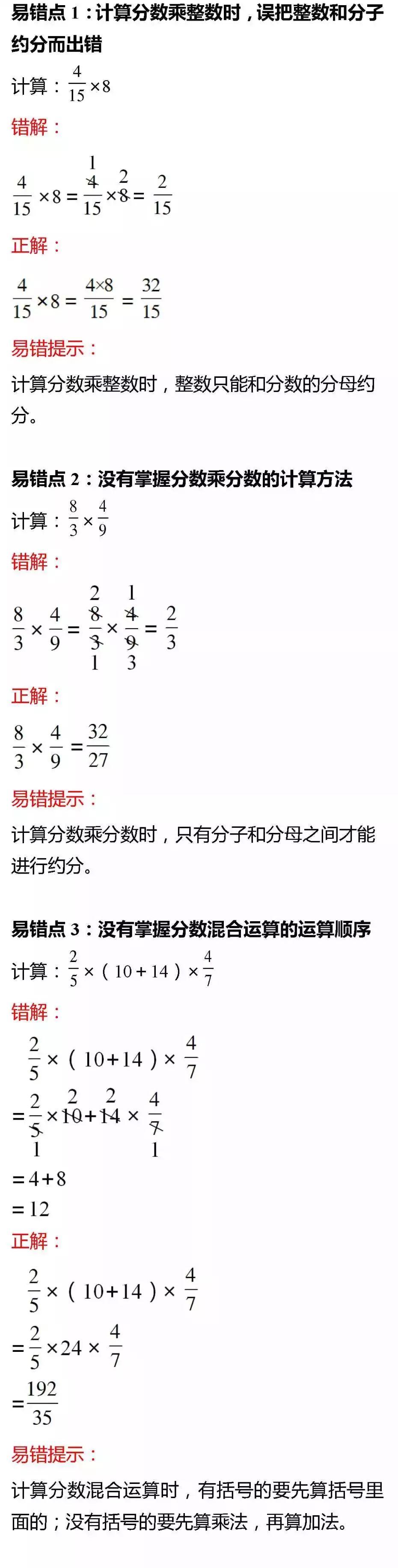 6年级小学数学易错知识点,暑假考考孩子!