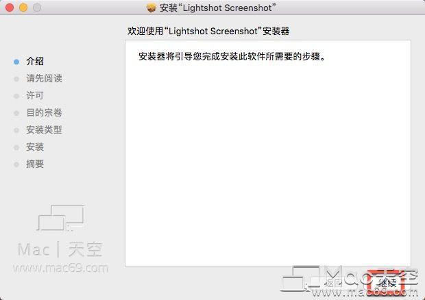 mac截图工具Lightshot Screenshot_Mac