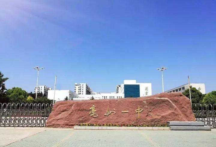 今年,亳州一中没有学生被清华、北大录取?原来是因为…