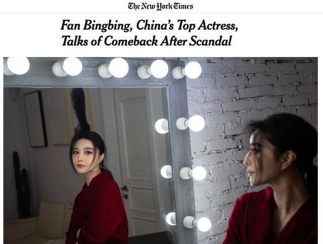 范冰冰积极布局国际影响力,《纽约时报》专访出街,改走温柔路线