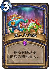 炉石传说:鱼人之灾祸竟有隐秘OTK手段?但看完玩家都大呼放弃!