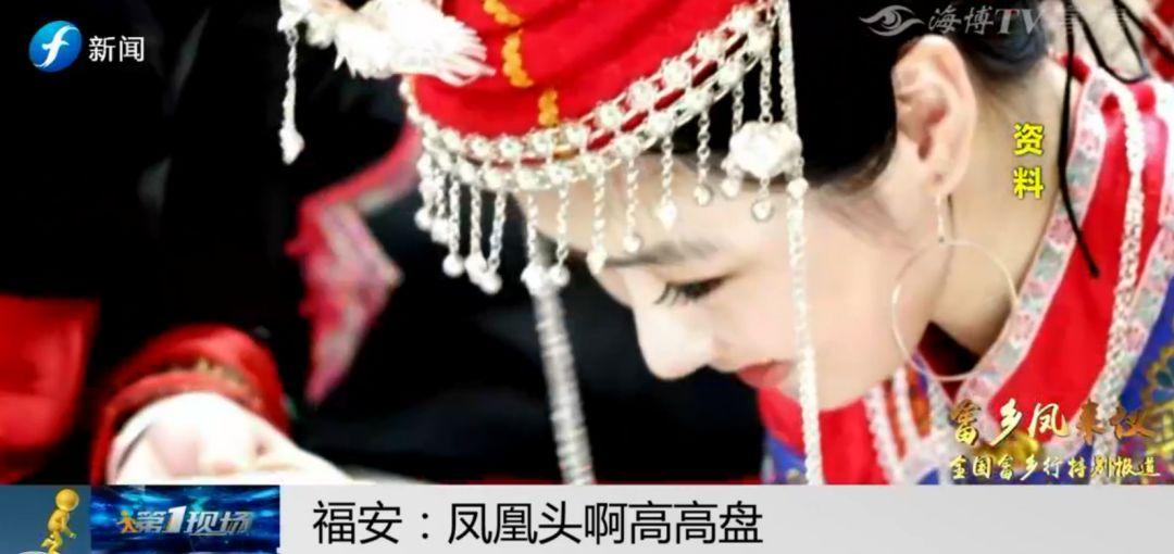 畲乡凤来仪 | 福安凤凰装的神秘符号,你知道是什么意思么?