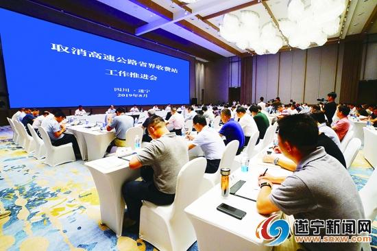 全国取消高速公路省界收费站工作推进会在遂宁召开