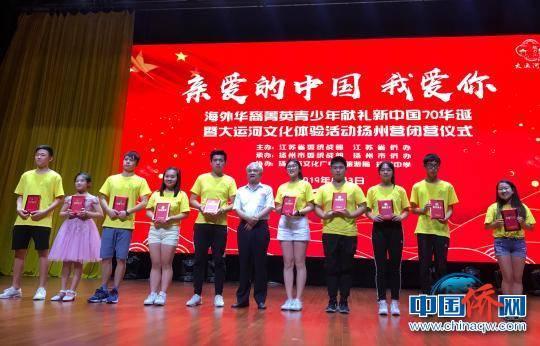 海外华裔青少年扬州难说再见:感谢相遇 收获喜悦