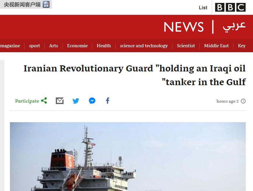"""伊拉克否認與伊朗扣留油輪有關_石油部"""""""