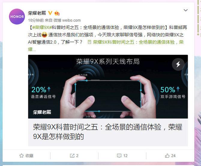 老熊微博再次科普:揭秘荣耀9X系列AI智慧通讯2.0技术