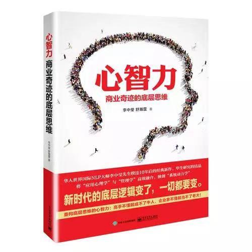 心智力:商业奇迹的底层思维电子书PDF、epub、mobi、azw3下载