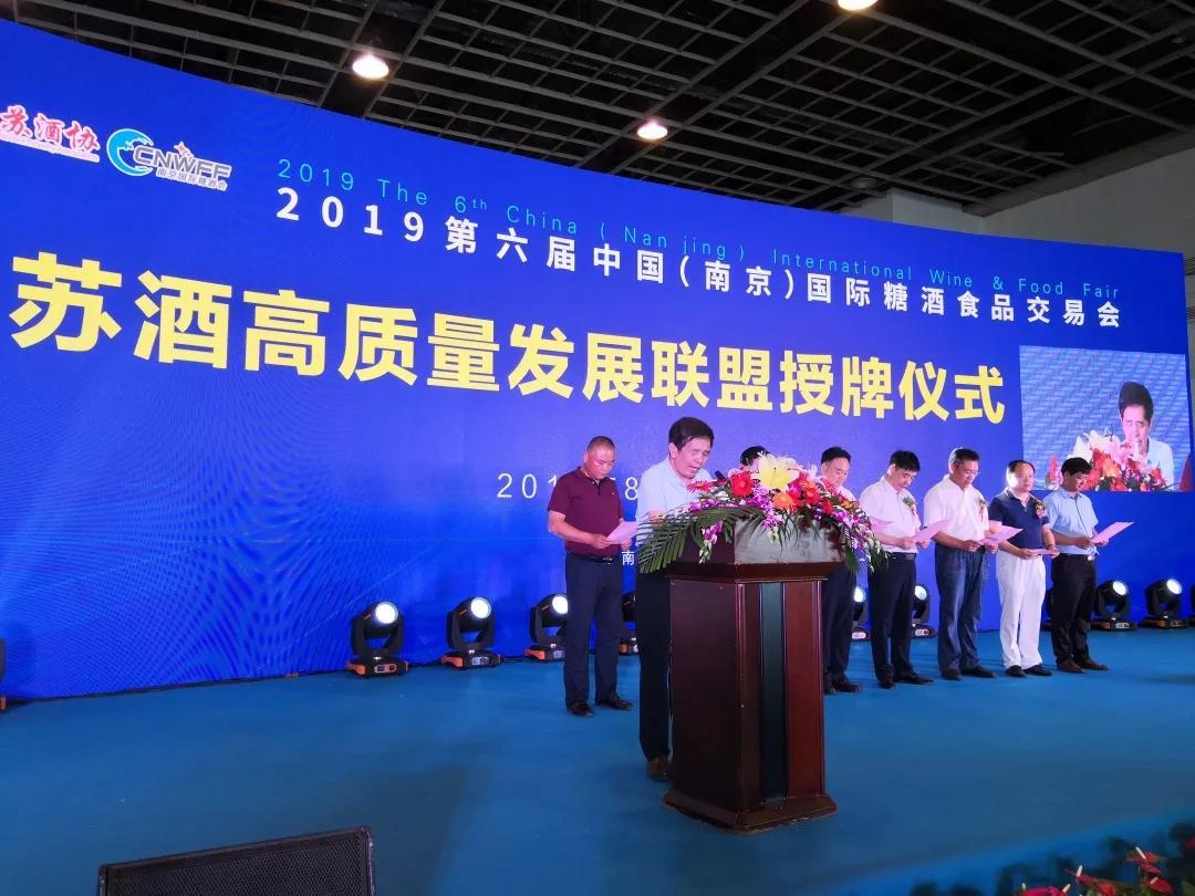 汤沟酒业董事长何继平宣读苏酒高质量发展联盟宣言