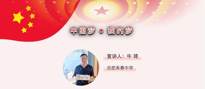 【理响合肥】中国梦 我的梦
