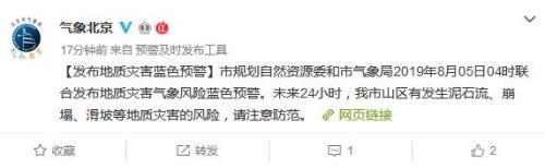 北京发布地质灾害蓝色预警 多区密集发布暴雨预警
