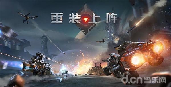 网易《重装上阵》Chinajoy试玩:战车拼装外壳下的竞技好戏